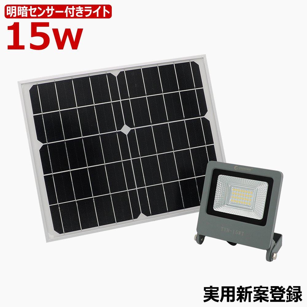 15W LEDソーラーライト TYH-15WT