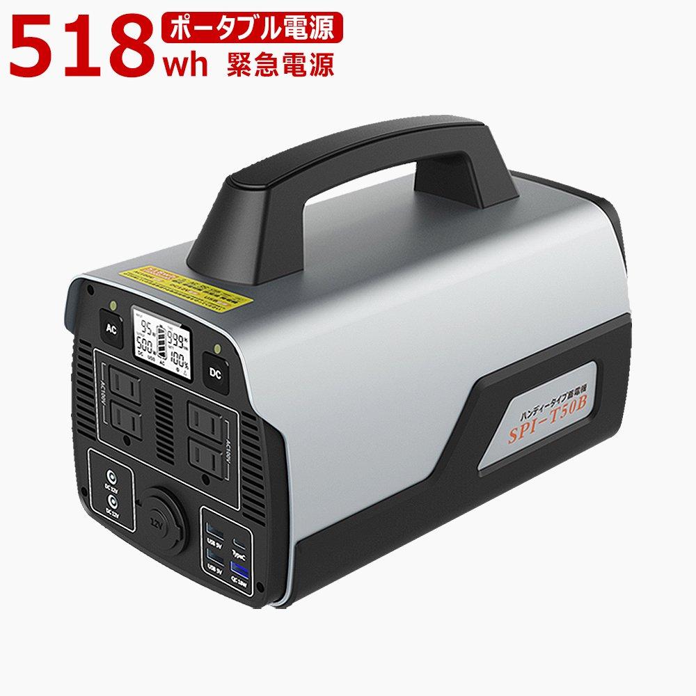 ポータブル電源 500W 家庭用発電機