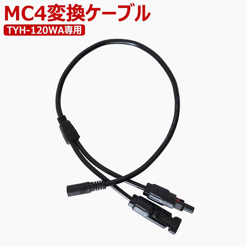 DC5525-MC4変換ケーブル 折り畳み式ソーラーパネルTYH-120WA専用