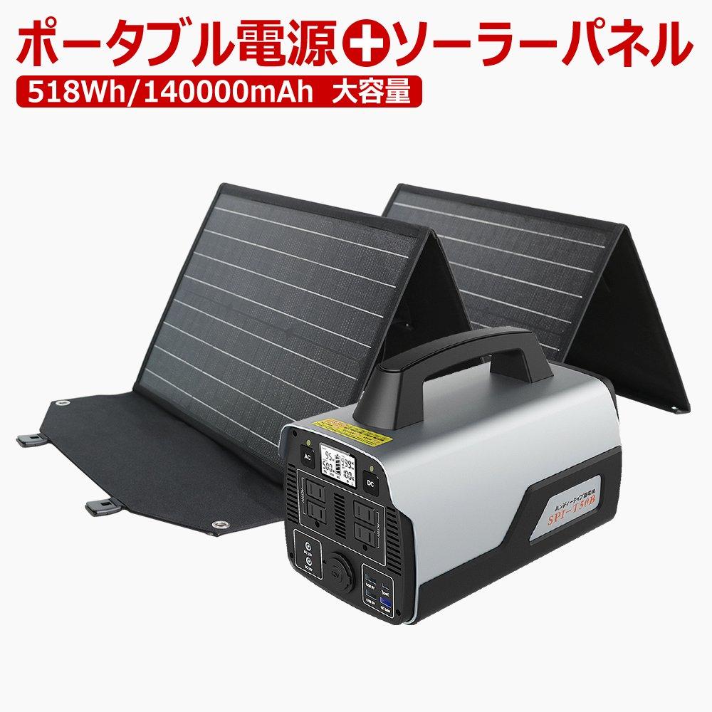 518Whポータブル電源+120Wソーラーパネルセット SET-14518B