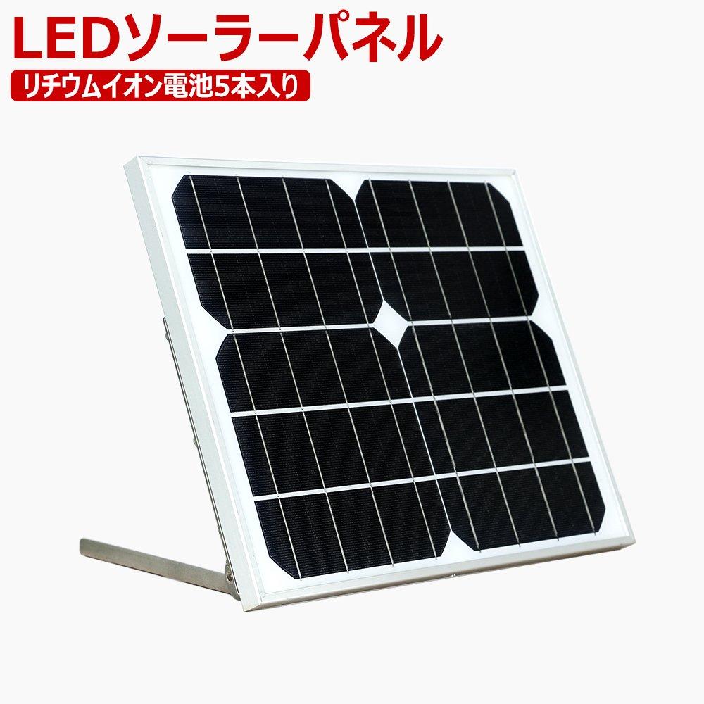LED投光器 20W LEDソーラーライト