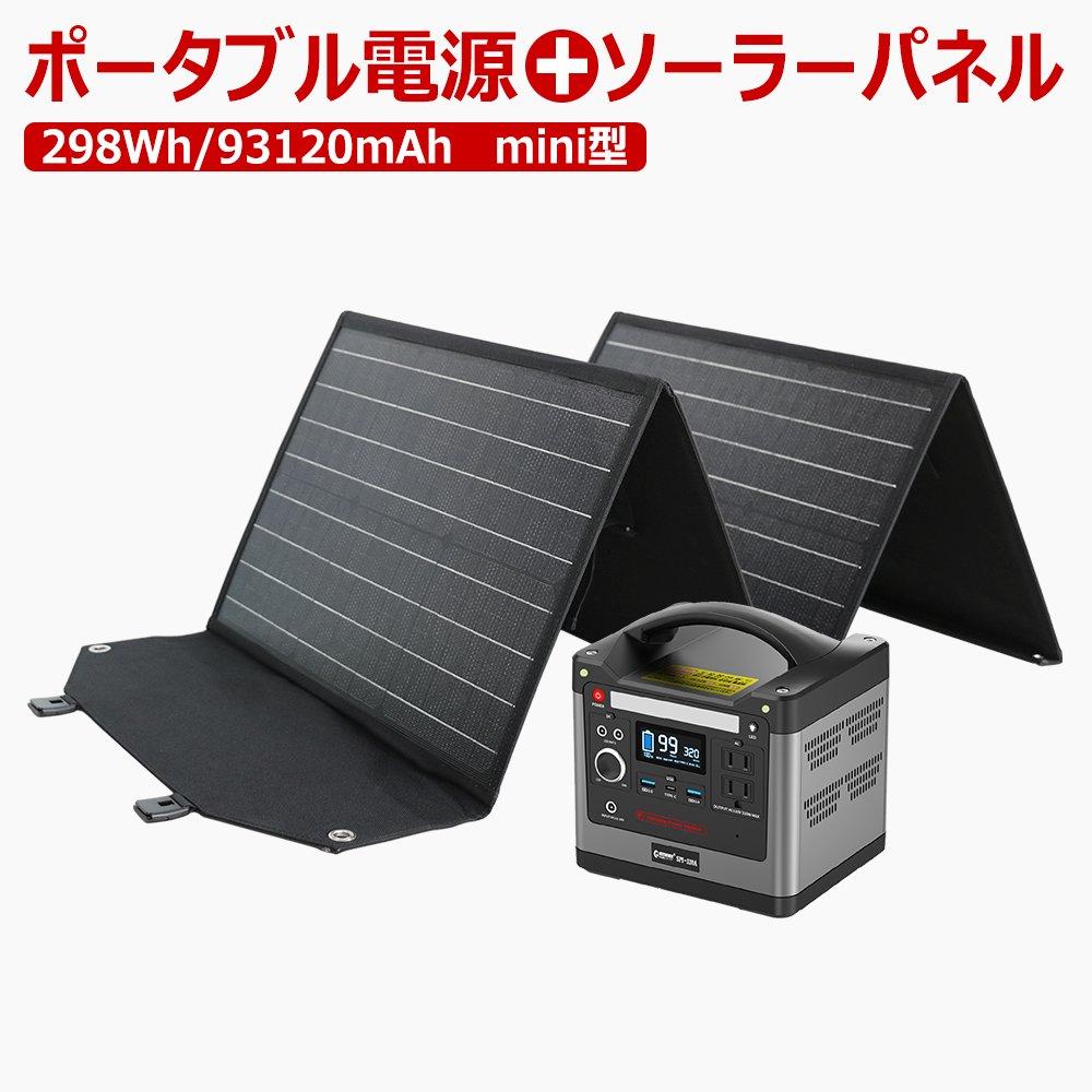 298Whポータブル電源+120Wソーラーパネルセット SET-14298C