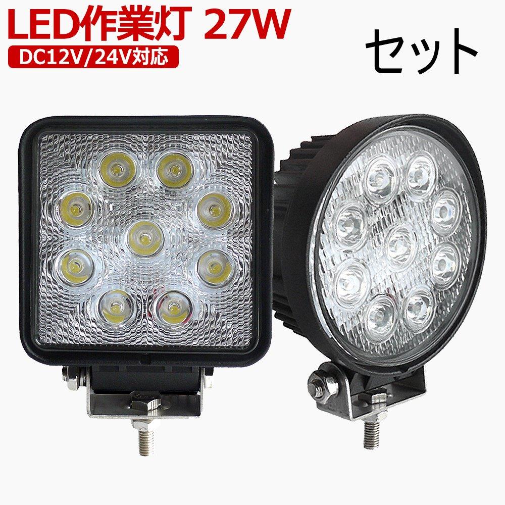 4個セット GOODGOODS LED作業灯 27W 12V 24V 集魚灯 2300Lm ワークライト 防水 広角 トラック ダンプ 荷台灯 路肩灯 LD27