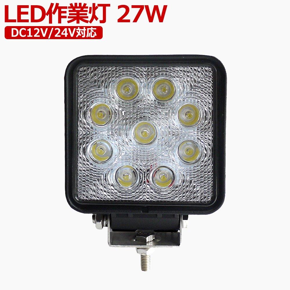 LED作業灯 ワークライト 9連 直流12v/24V対応