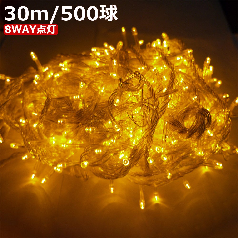 LEDイルミネーション 30m 500球 8WAY点灯 連結可 クリスマス 電飾 防水 4色選択可 GOODGOODS (LD55)