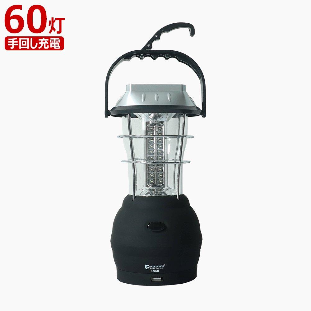 LEDランタン  停電対策 LS60