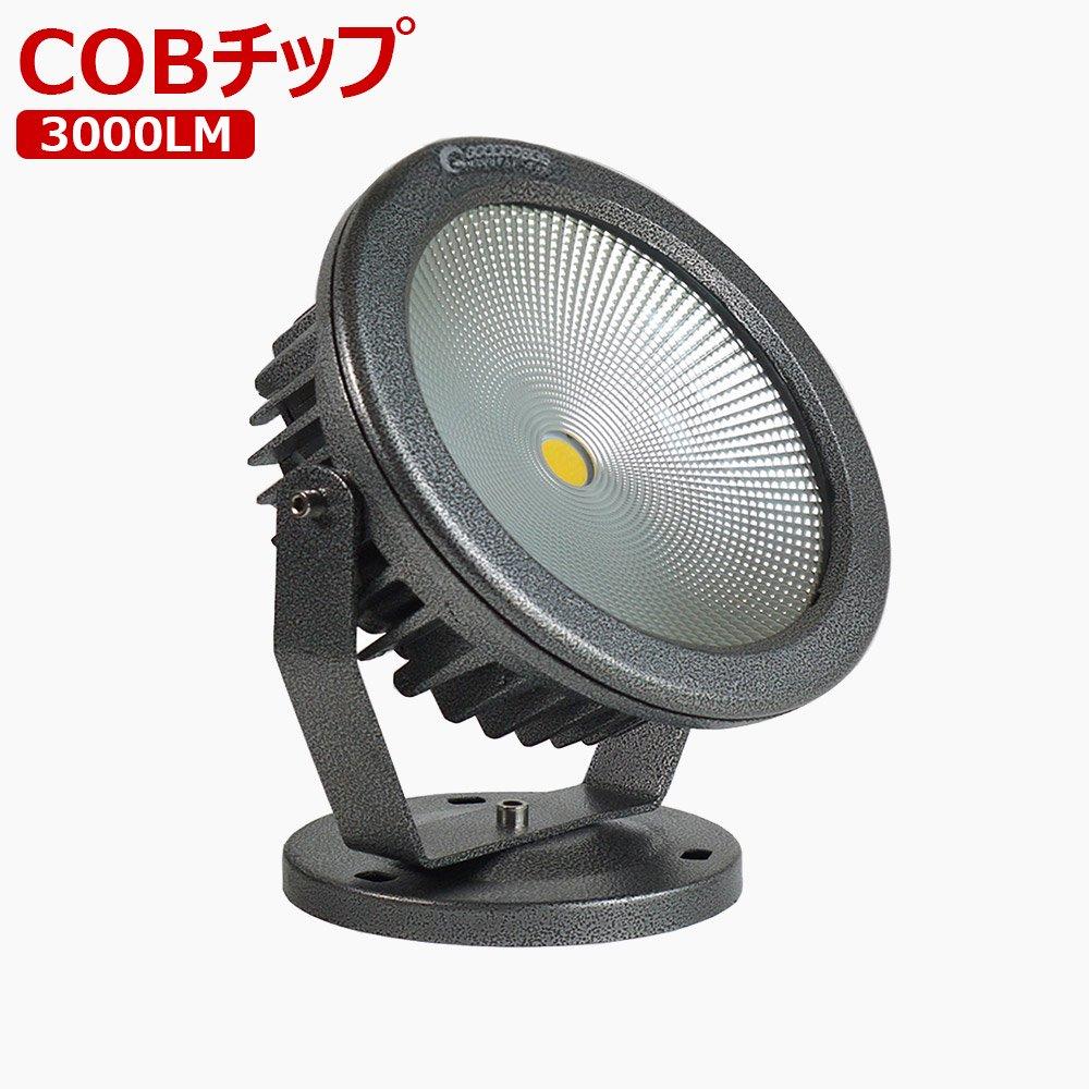「送料無料」goodgoods グッドグッズ COBタイプ LED投光器 AC85~265V 3000LM 全2色(電球色・昼白色) 広角ライト 30W(300W相当)(CO3…