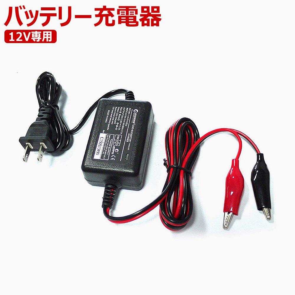 グッドグッズ 蓄電器充電器 バッテリー充電器 バッテリーチャージャー 12V専用バッテリー 1A 2.4m 最大13.8V(HE03)