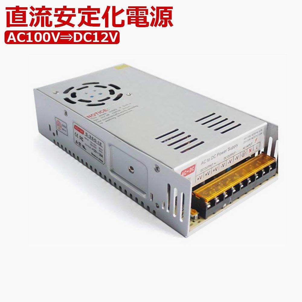 30A AC→DC コンバーター 100V→12V 配線保護回路付