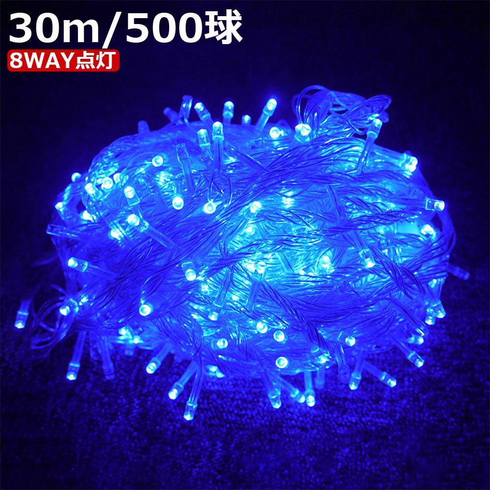 GOODGOODS LEDイルミネーション 500球 30m ハロウイン LED電飾 連結可 防雨 防水 8WAY点灯 クリスマス ガーテンライト 青(LD55-青)
