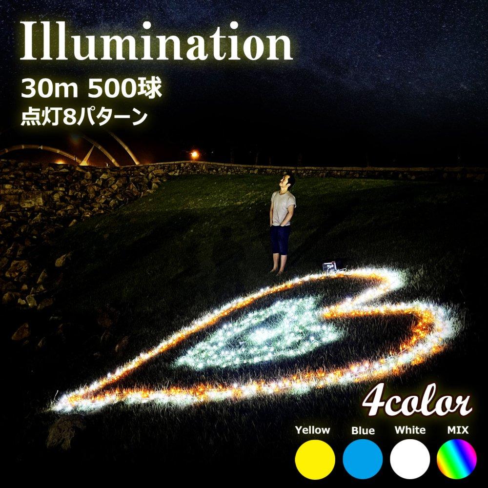 GOODGOODS LEDイルミネーション 500球 30m クリスマス 連結可 防雨 ハロウィン 電飾 8WAY ガーテンライト 4色選択可 LD55