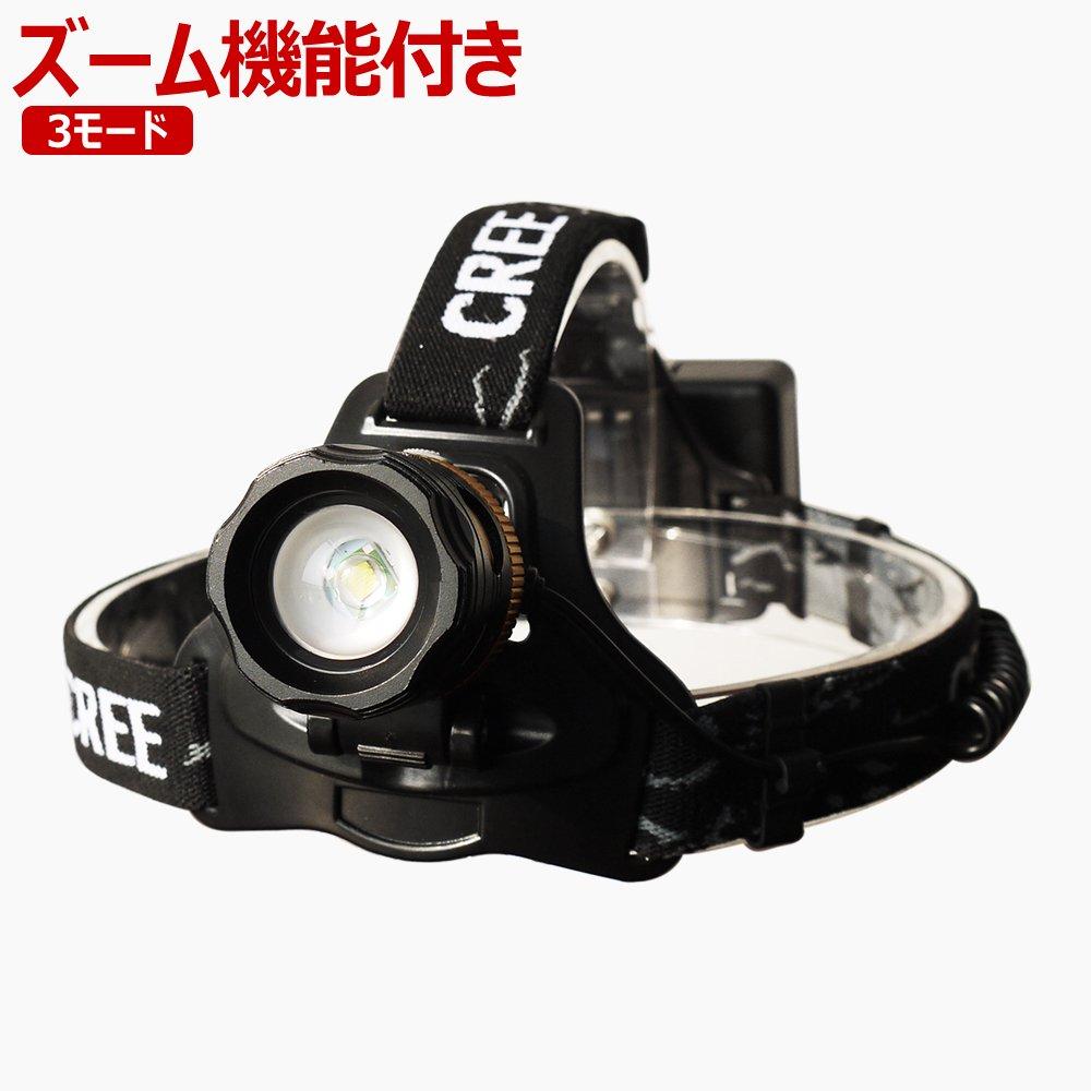 グッド・グッズ LED最新型 ズーム機能付き 充電式LEDヘッドライト 3モード サーチライト 1800LM 昼白色(HL6…