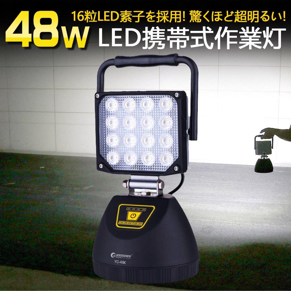 48W LED充電式投光器