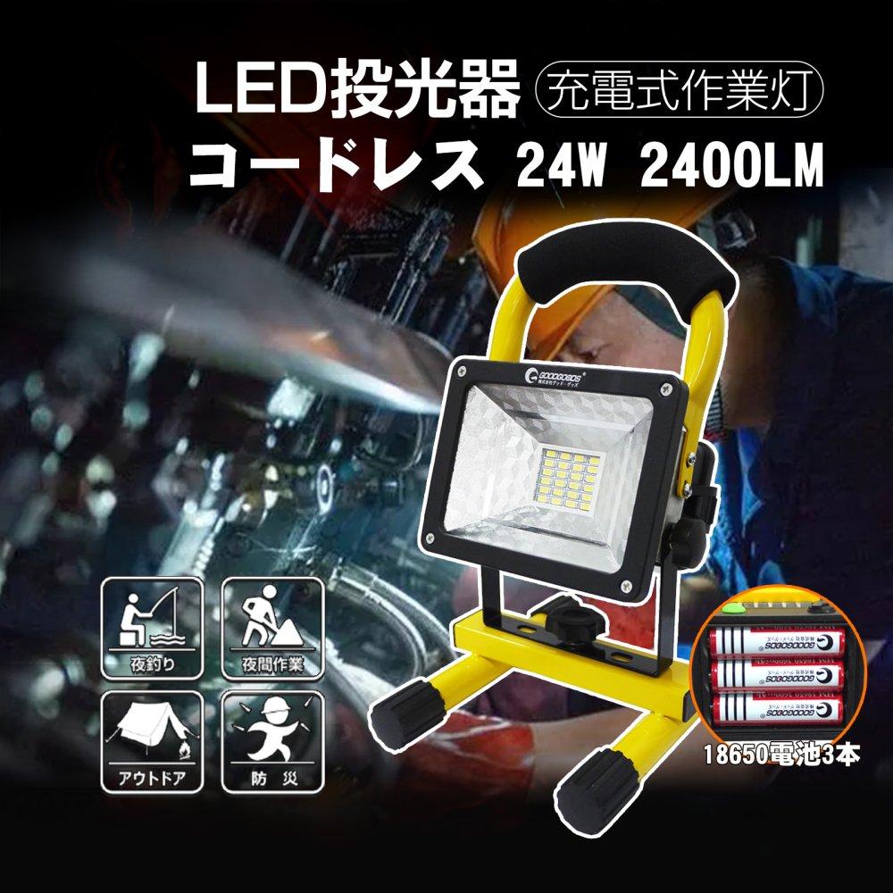 グッドグッズ LED投光器 24W ポータブル投光器 充電式 電池の取り替え可能 2400LM 防災グッズ 応急ライト アウトドア 昼白色 防水 goodgoods GH12…