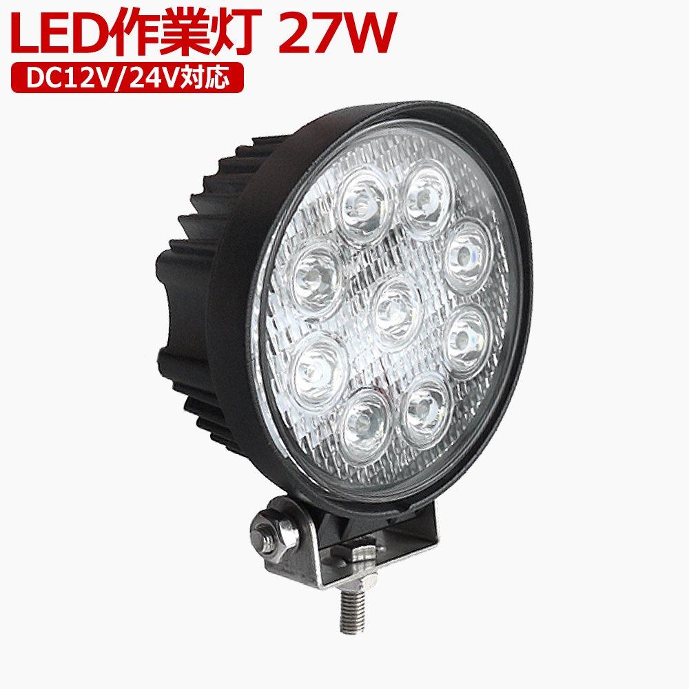 グッド・グッズ LED作業灯 27W 12V 24V 集魚灯 2300Lm ワークライト 防水 広角 トラック ダンプ 荷台灯 路肩灯 LD27