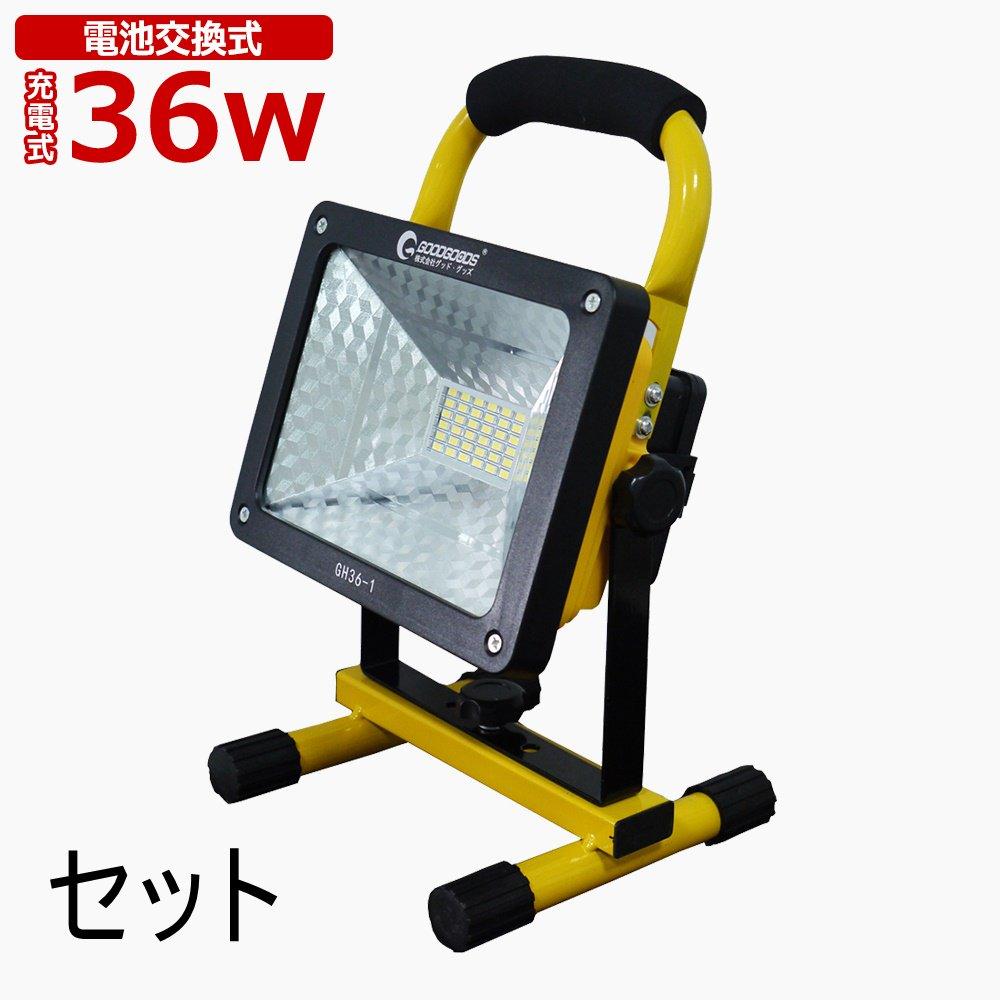 グッドグッズ LED投光器 36W 3600Lm 充電式 ポータブル投光器 電池取り替え可能 キャンプ 夜釣り 作業灯 防災グッズ 昼白色 GH36…