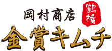 大阪鶴橋キムチ通販 | 岡村商店