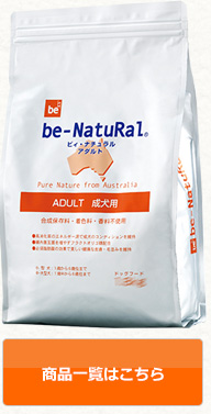 be-NatuRal ADULT 成犬用