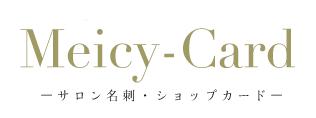 【可愛い名刺】女性名刺・美容サロンショップカード|Meicy-Card(メイシーカード)