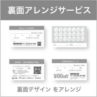 《裏面をアレンジ!》マス目変更オプション|アレンジサービス