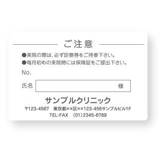 【裏面】診察券カードデザイン01(角丸)