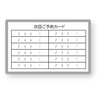 【裏面】予約デザイン02(角丸)