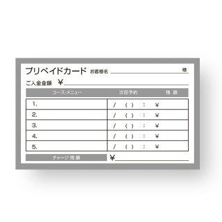 【 裏面オプション 】(名刺・ショップカード用)-プリペイドカードA