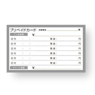 【 裏面オプション 】(名刺・ショップカード用)-プリペイドカードB