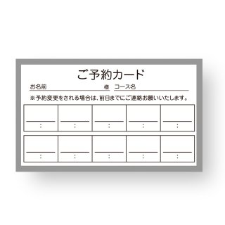 【 裏面オプション 】(名刺・ショップカード用)-ご予約カードA
