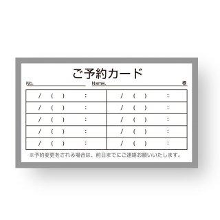 【 裏面オプション 】(名刺・ショップカード用)-ご予約カードB