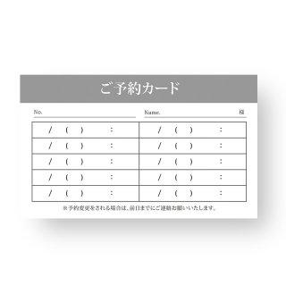 【 裏面オプション 】(名刺・ショップカード用)-ご予約カードC