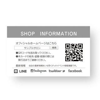 【 裏面オプション 】(名刺・ショップカード用)-ショップインフォメーションカードA
