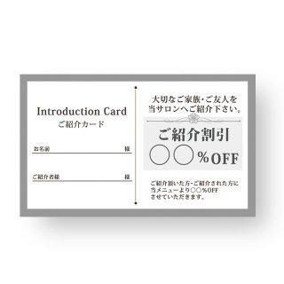 【 裏面オプション 】(名刺・ショップカード用)-ご紹介カードA