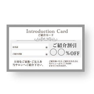 【 裏面オプション 】(名刺・ショップカード用)-ご紹介カードB