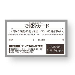 【 裏面オプション 】(名刺・ショップカード用)-ご紹介カードC