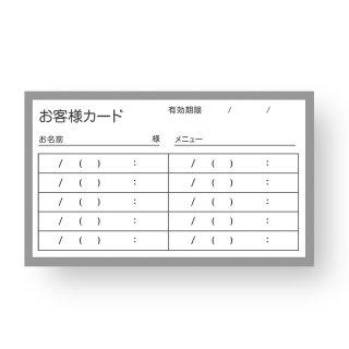 【 裏面オプション 】(名刺・ショップカード用)-お客様カードA