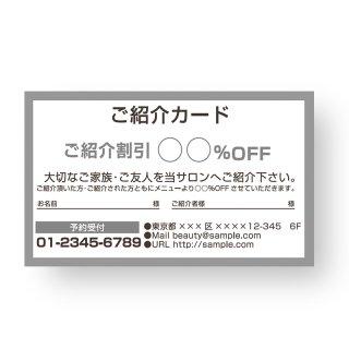 【 裏面オプション 】(名刺・ショップカード用)-ご紹介カードD