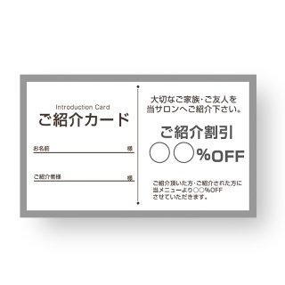 【 裏面オプション 】(名刺・ショップカード用)-ご紹介カードE