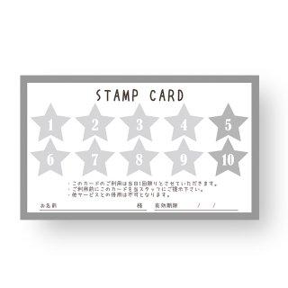 【 裏面オプション 】(名刺・ショップカード用)-スタンプカード10マス(星)