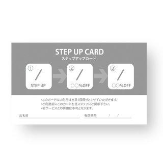 【 裏面オプション 】(名刺・ショップカード用)-ステップアップカード