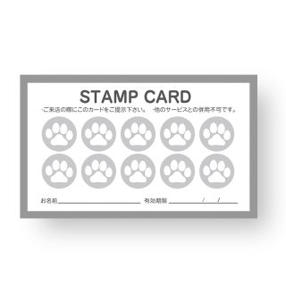 【 裏面オプション 】(名刺・ショップカード用)-スタンプカード10マス(ワンちゃんA)