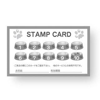【 裏面オプション 】(名刺・ショップカード用)-スタンプカード10マス(ワンちゃんB)