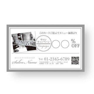 【 裏面オプション 】(名刺・ショップカード用)-割引カード