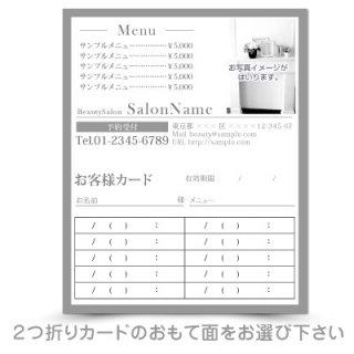 【 2つ折りショップカード 】なか面|お客様ご予約カード×料金表カード