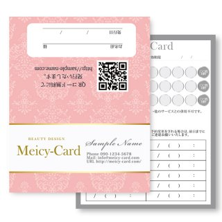 【 2つ折りショップカード 】 スタンプカード・ご予約カードに!|ダマスクサロンピンクゴールド01