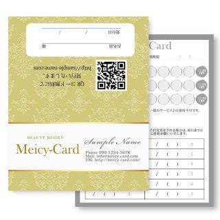 【 2つ折りショップカード 】 スタンプカード・ご予約カードに!|ダマスクサロンクラシックゴールド02