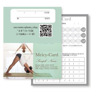 【 2つ折りショップカード 】 スタンプカード・ご予約カードに!ヨガ・ストレッチ・ジム