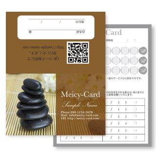 【 2つ折りショップカード 】 スタンプカード・ご予約カードに!ヒーリングストーン