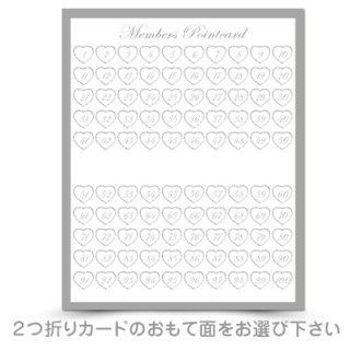【 2つ折りショップカード 】なか面|ハート型スタンプカード100マスタイプ