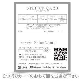 【 2つ折りショップカード 】なか面|ステップアップ×料金案内タイプ